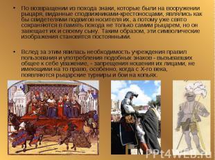 По возвращении из похода знаки, которые были на вооружении рыцаря, виданные спод