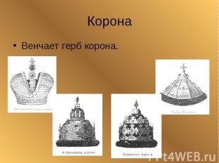 КоронаВенчает герб корона.