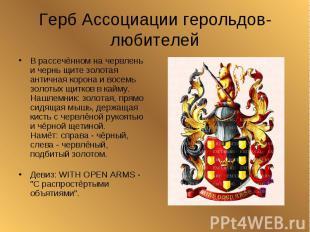 Герб Ассоциации герольдов-любителейВ рассечённом на червлень и чернь щите золота