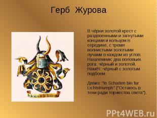 Герб Журова В чёрни золотой крест с раздвоенными и загнутыми концами и кольцом в