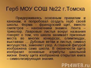 Герб МОУ СОШ №22 г.Томска Придерживаясь основным правилам и канонам, я попробова