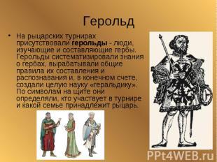 ГерольдНа рыцарских турнирах присутствовали герольды - люди, изучающие и составл