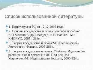 Список использованной литературы 1. Конституция РФ от 12.12.1993 года.2. Основы