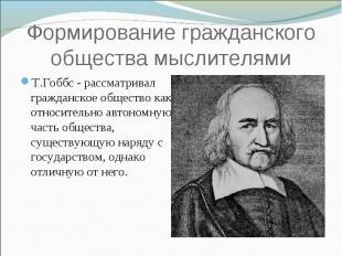 Формирование гражданского общества мыслителями Т.Гоббс - рассматривал гражданско