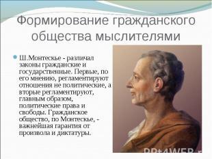 Формирование гражданского общества мыслителям и Ш.Монтескье - различал законы гр