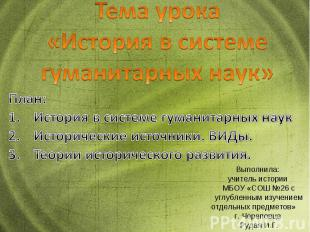 Тема урока «История в системе гуманитарных наук» План: История в системе гуманит