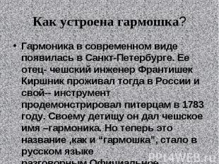 Как устроена гармошка?Гармоника в современном виде появилась в Санкт-Петербурге.