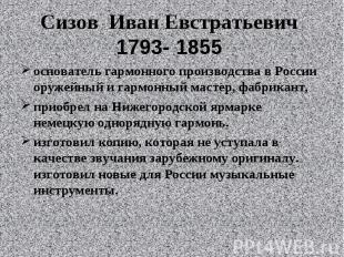 Сизов Иван Евстратьевич 1793- 1855 основатель гармонного производства в России о