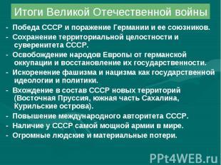 Итоги Великой Отечественной войны- Победа СССР и поражение Германии и ее союзник