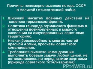 Причины непомерно высоких потерь СССР в Великой Отечественной войне.Широкий масш