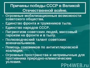 Причины победы СССР в Великой Отечественной войне.- Огромные мобилизационные воз