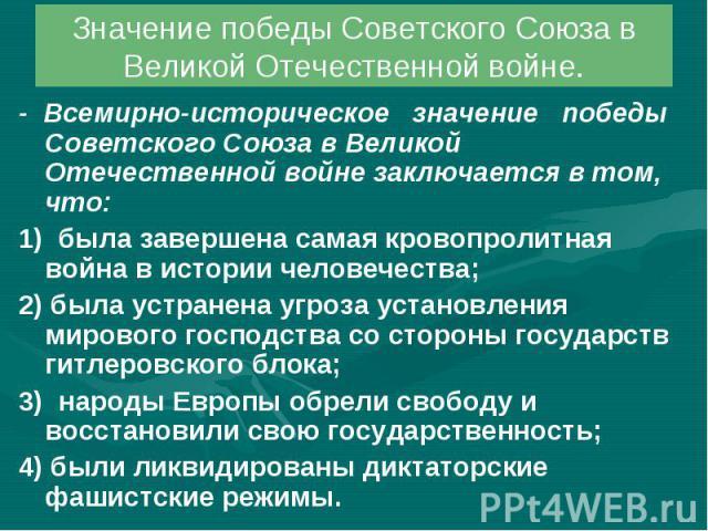 Значение победы Советского Союза в Великой Отечественной войне.- Всемирно-историческое значение победы Советского Союза в Великой Отечественной войне заключается в том, что:1) была завершена самая кровопролитная война в истории человечества;2) была …