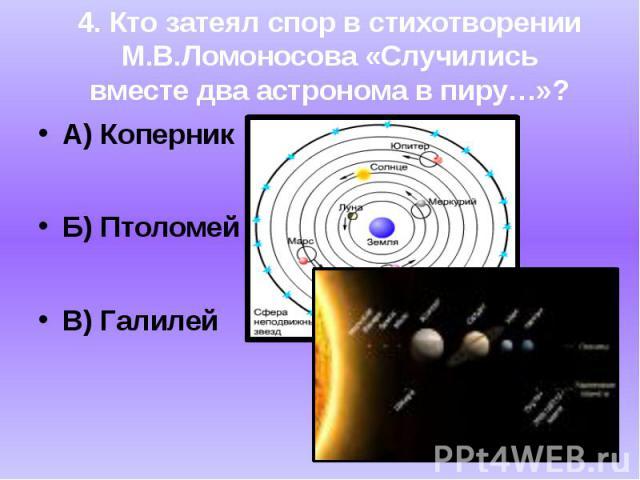 забывайте, случились вместе два астронома в пиру рисунок занятия речевому