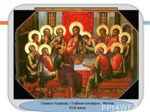 Симон Ушаков.«Тайная вечеря». Икона XVII векаСобытия последних дней Христа нашли