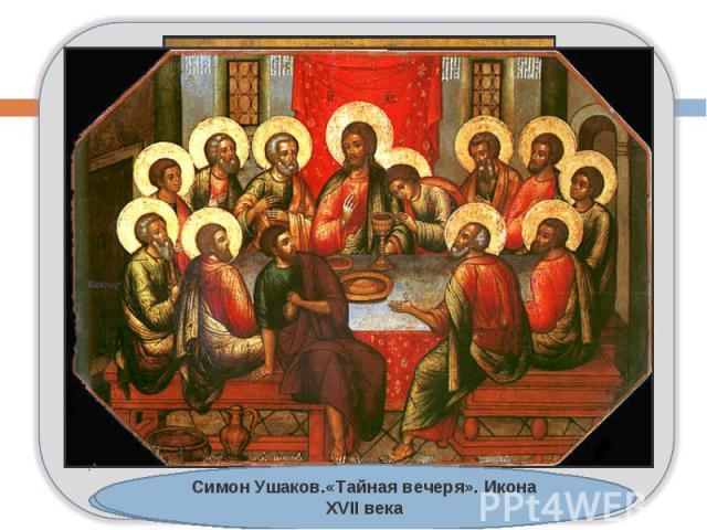 Симон Ушаков.«Тайная вечеря». Икона XVII векаСобытия последних дней Христа нашли своё отражение в живописи. Этим событиям посвящены иконы, фрески, картины известнейших художников. Обратимся к ним, посмотрим, как изображали Иуду древние мастера.