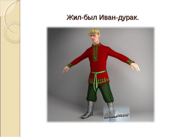 Жил-был Иван-дурак.