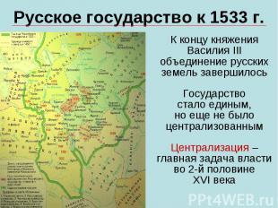 Русское государство к 1533 г.К концу княжения Василия III объединение русских зе