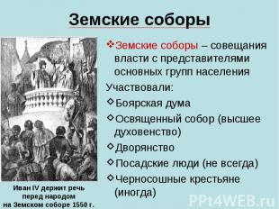 Земские соборыЗемские соборы – совещания власти с представителями основных групп