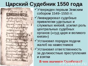 Царский Судебник 1550 годаУтвержден первым Земским собором 1549–1550 гг.Ликвидир