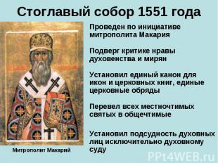 Стоглавый собор 1551 годаПроведен по инициативе митрополита МакарияПодверг крити