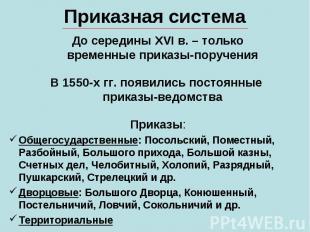 Приказная системаДо середины XVI в. – тольковременные приказы-порученияВ 1550-х