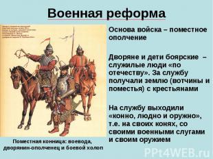 Военная реформаОснова войска – поместное ополчениеДворяне и дети боярские – служ