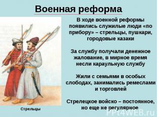 Военная реформаВ ходе военной реформы появились служилые люди «по прибору» – стр