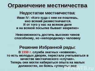 Ограничение местничестваНедостатки местничества:Иван IV: «Кого куда с кем ни пош