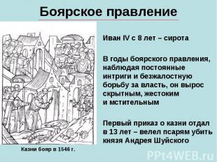 Боярское правлениеИван IV с 8 лет – сиротаВ годы боярского правления, наблюдая п