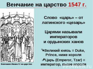 Венчание на царство 1547 г.Слово «царь» – от латинского «цезарь»Царями называлии