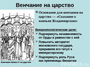 Венчание на царствоОснование для венчания на царство — «Сказание о князьях Влади