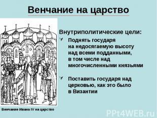 Венчание на царствоВнутриполитические цели:Поднять государяна недосягаемую высот