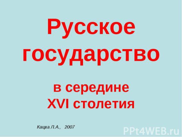 Русское государство в середине XVI столетия Кацва Л.А., 2007