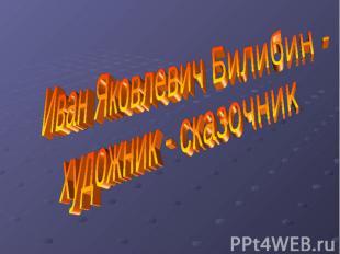 Иван Яковлевич Билибин - художник - сказочник