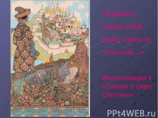 «И дивясь, перед собой видит город он большой…»Иллюстрация к «Сказке о царе Салт