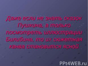 Даже если не знать сказок Пушкина, а только посмотреть иллюстрации Билибина, то
