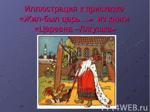 Иллюстрация к присказке «Жил-был царь…» из книги «Царевна –Лягушка»