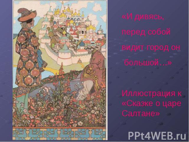 «И дивясь, перед собой видит город он большой…»Иллюстрация к «Сказке о царе Салтане»