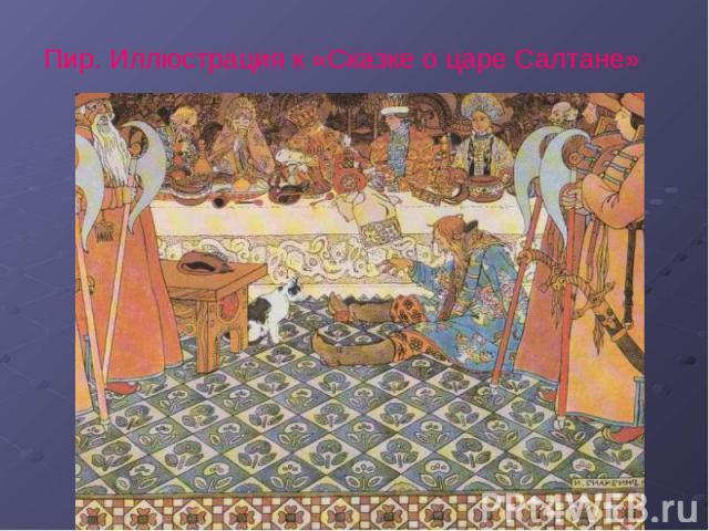 Пир. Иллюстрация к «Сказке о царе Салтане»