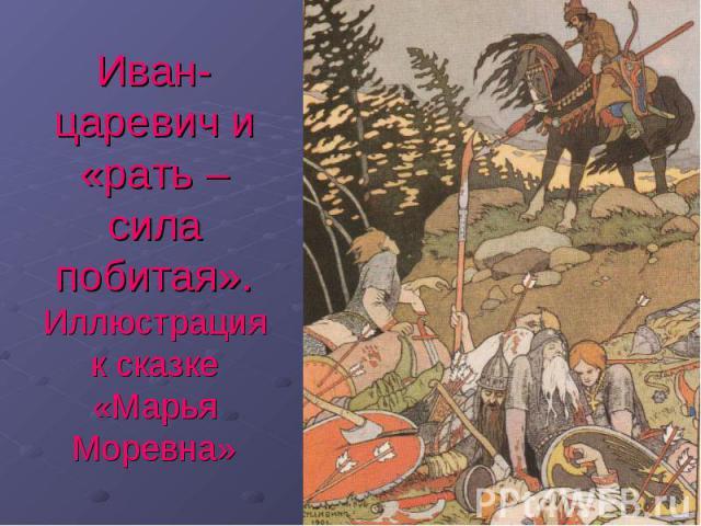 Иван-царевич и «рать – сила побитая».Иллюстрация к сказке «Марья Моревна»