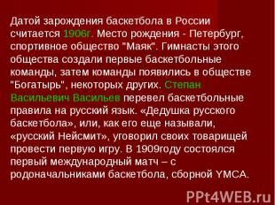 Датой зарождения баскетбола в России считается 1906г. Место рождения - Петербург