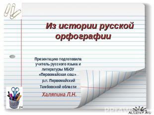 Из истории русской орфографии Презентацию подготовила учитель русского языка и л