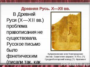 Древняя Русь. X—XII вв. В Древней Руси (X—XII вв.) проблема правописания не суще