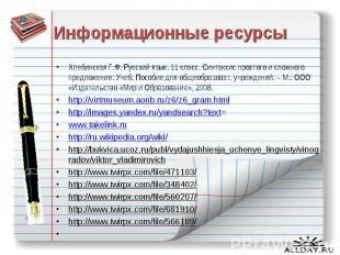 Информационные ресурсыХлебинская Г.Ф. Русский язык. 11 класс. Синтаксис простого