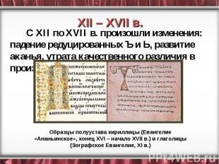 С XII по XVII в. произошли изменения: падение редуцированных Ъ и Ь, развитие ака