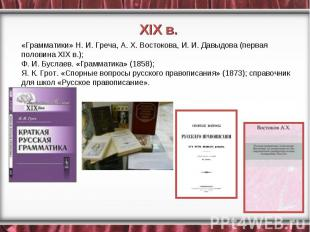 «Грамматики» Н. И. Греча, А. X. Востокова, И. И. Давыдова (первая половина XIX в