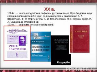 1904 г. — начало подготовки реформы русского языка. При Академии наук создана по