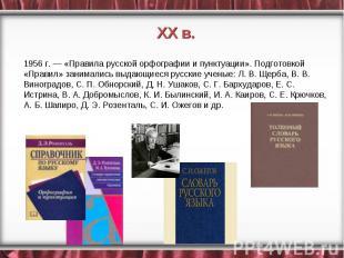 1956 г. — «Правила русской орфографии и пунктуации». Подготовкой «Правил» занима