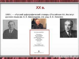 1999 г. — «Русский орфографический словарь» (Российская АН, Институт русского яз