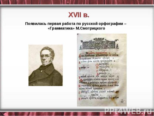Появилась первая работа по русской орфографии – «Грамматика» М.Смотрицкого